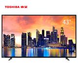 43U6700C 43英寸全金属边框4K安卓智能液晶电视